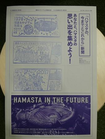 171122-ハマスタ展 ハマスタ新聞 スタンプラリー (21)