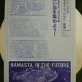 Photos: 171122-ハマスタ展 ハマスタ新聞 スタンプラリー (21)