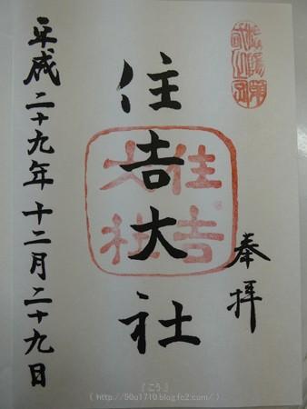 171129-住吉大社 御朱印