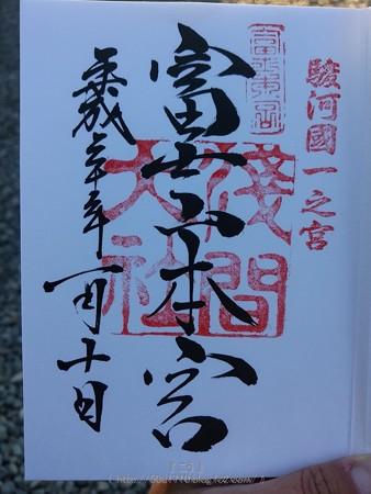 180110-富士山本宮浅間大社 御朱印