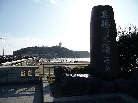 091115-江の島 (6)