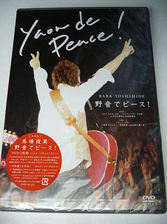 091209-DVD2枚☆ (3)