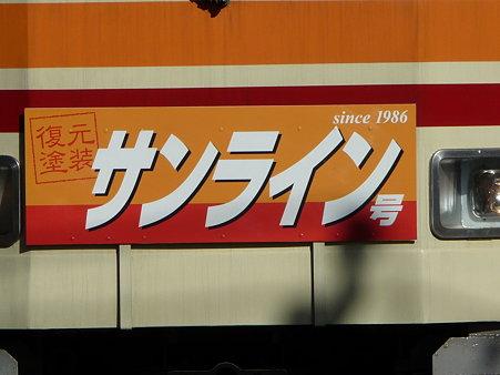 091212-江ノ電極楽寺検車区 (16)