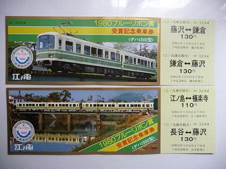 091212-記念乗車券 (2)