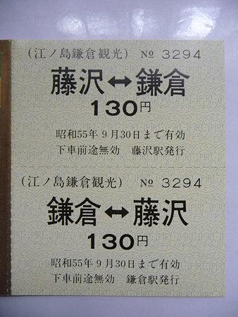 091212-記念乗車券 (4)