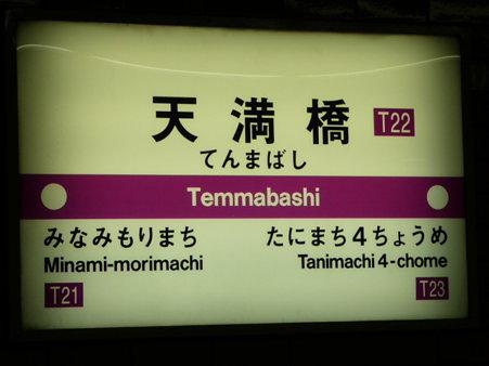 091222-天満橋駅