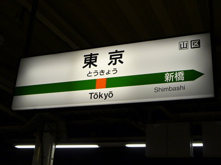 091223-東京駅