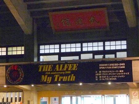 091224-武道館正面 (1)