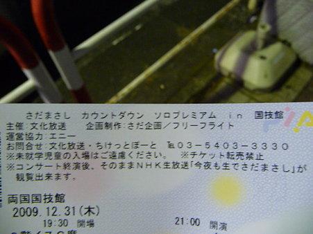 091231-さだチケ@両国 (2)