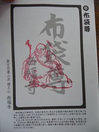 100120-6.西福寺 (5)