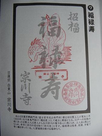 100120-7.宗川寺 (10)