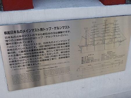 100127-日本丸入口 (13)