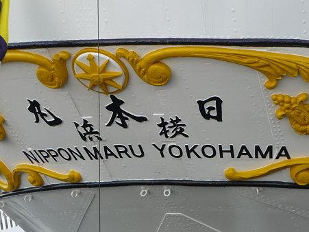 100127-日本丸外周 (14)
