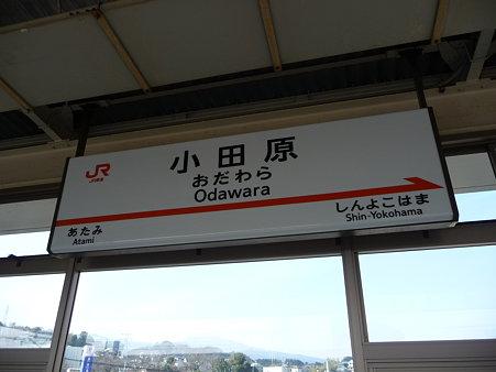 100223-小田原駅 新幹線 (1)