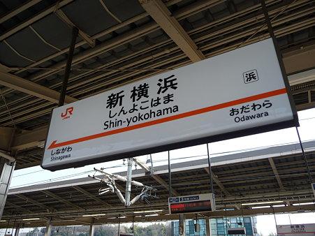 100224-新幹線 新横