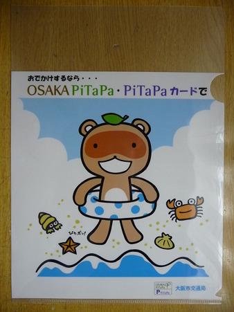 101221-ぴたポン クリアファイル (3)