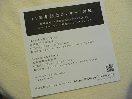 110412-馬場さんニューアルバム(1)