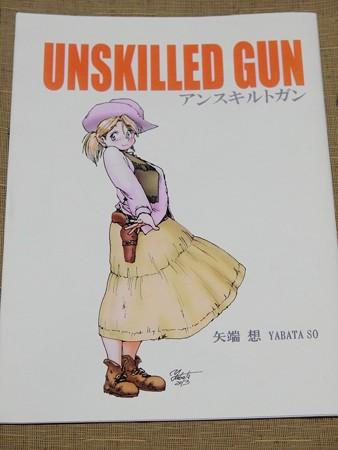 妄想の荒野「UNSKILLED GUN」
