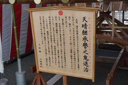 博多祇園山笠 2017年 舁き山 千代流 天晴継承譽之鬼退治 (3)
