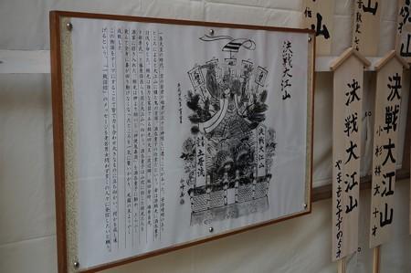 博多祇園山笠 2017年 舁き山 土居流 決戦大江山 (6)