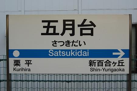 54_駅名標 五月台