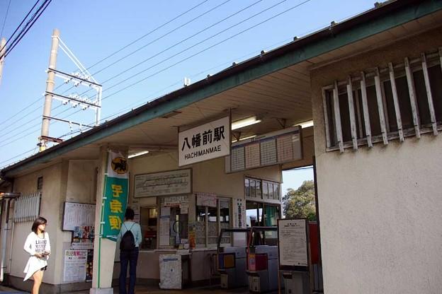 南海・加太線、八幡前駅