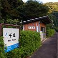 JR西日本・三江線、千金駅