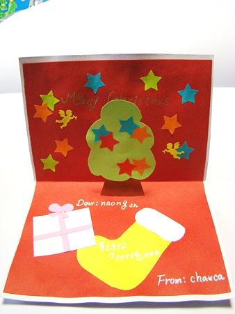 第3回ami*ami交換会、クリスマスカード