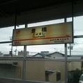 Photos: 豊橋~
