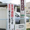 Photos: 直虎紀行21