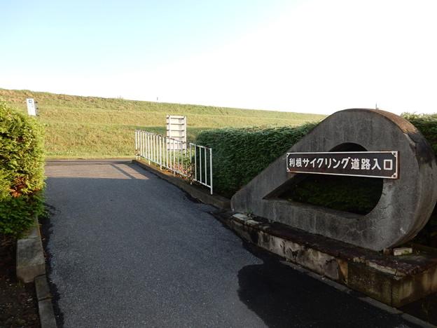 利根サイクリング道路入口