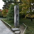 平等院の石碑