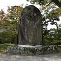 写真: 平等院の石碑