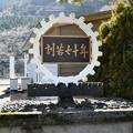 Photos: 碓氷峠鉄道文化むらにあったアプト式のオブジェ