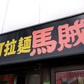 馬賊で冷やし中華を食べた