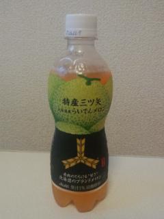 【ドリンク感想】『アサヒ 特産三ツ矢 北海道産らいでんメロン』を飲む。