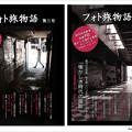 Photos: フォト旅物語3,4(デジブック復刻版掲載中)