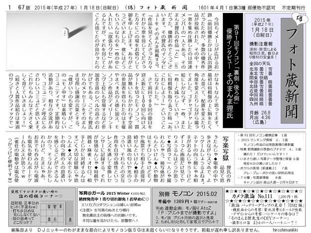 第91回モノコン 優勝インタビュー(抜粋w)
