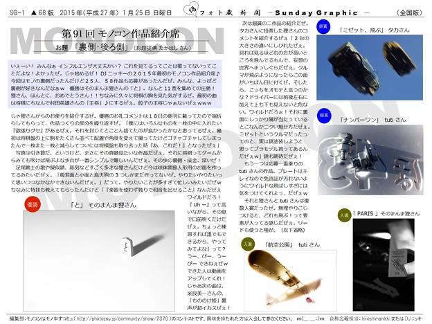 第91回モノコン作品紹介席(1/2)