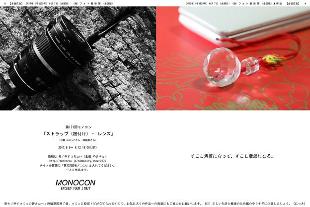 【業務連絡】 第121回モノコン「ストラップ(根付け)・レンズ」 週末開催です!