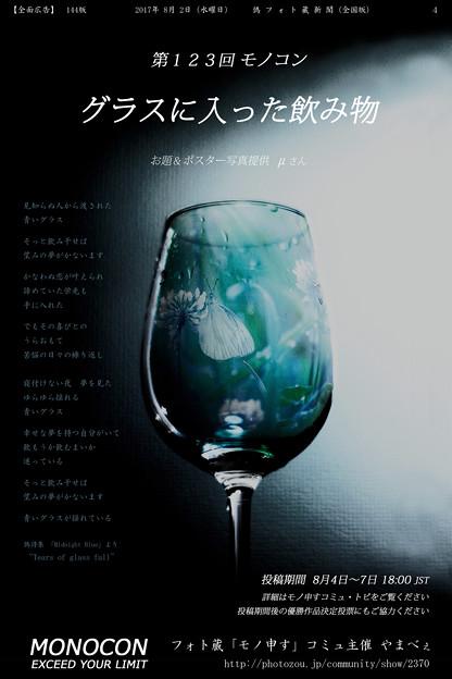 第123回モノコン「グラスにはいった飲み物」週末開催です!