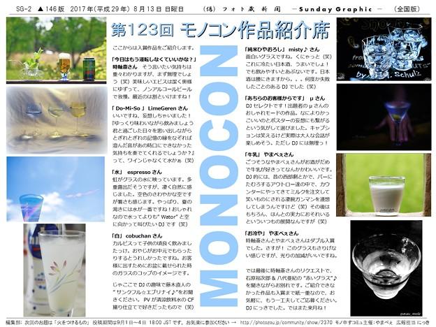 第123回モノコン 作品紹介席(2/2)