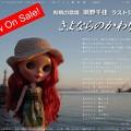 【全面広告】 瀬野千佳 ラストシングル 「さよならのかわりに」 お求めはお早めにw