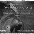 写真: 第126回モノコン「ペットボトル・文字入れ」27日から開催です!