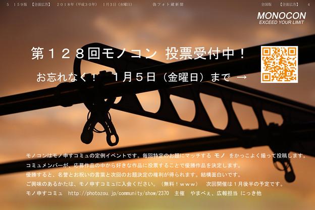 第128回モノコン 投票受付中(1月5日まで)