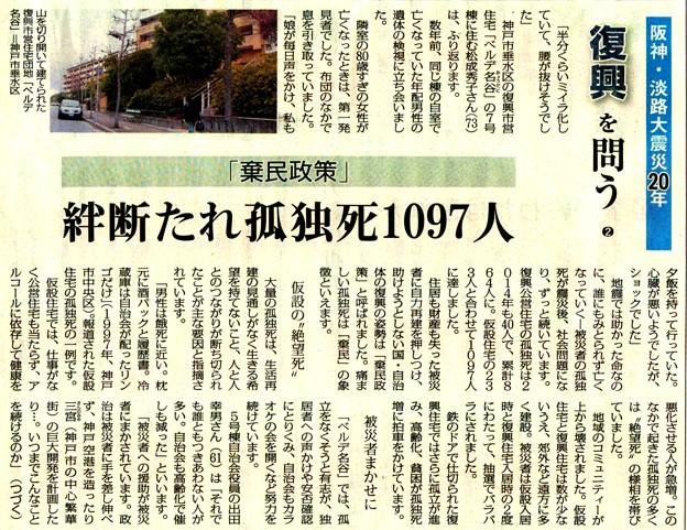 阪神・淡路大震災20年 復興を問う_2
