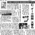Photos: 青森・大間原発 建設凍結求め 進む「オール函館」大署名