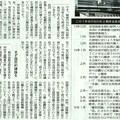 Photos: NHK籾井会長1年と放送90年・戦後70年_2