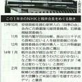 Photos: NHK籾井会長1年と放送90年・戦後70年_図表