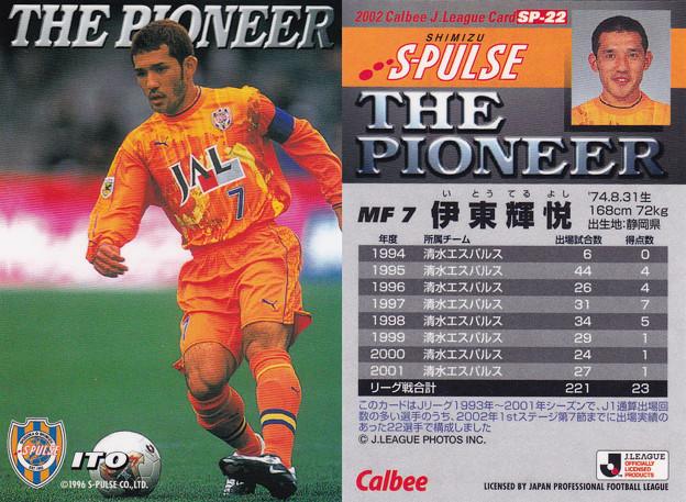 Jリーグチップス2002SP-22伊東輝悦(清水エスパルス)